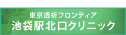 東京透析フロンティア池袋